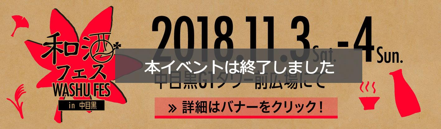 和酒フェス 2018/11
