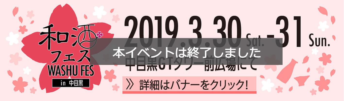 和酒フェス 2019/03