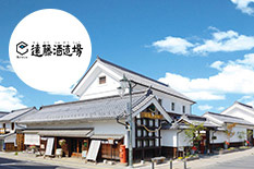 [長野県]遠藤酒造場