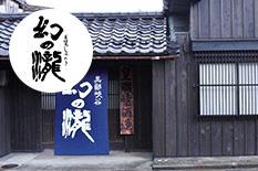 [富山県]皇国晴酒造