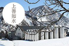 [新潟県]白瀧酒造