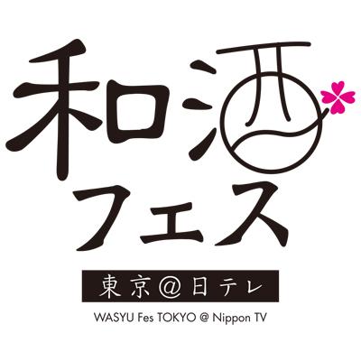 和酒logo