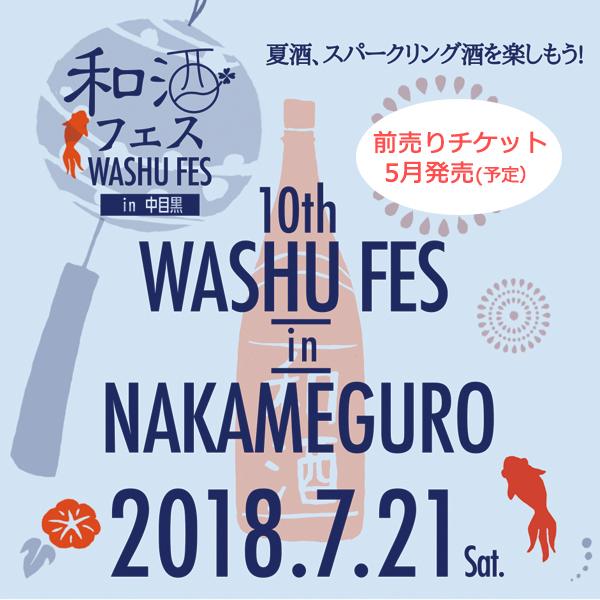 10th_yokoku_washufes600x600
